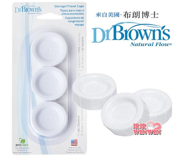 Dr. Brown''s 布朗醫生 奶瓶旅行蓋3入裝 ~ 旅行蓋可以穩固的密封住奶瓶