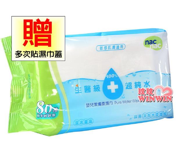 Nac Nac 生醫級超純水嬰兒潔膚柔濕巾、濕紙巾80抽「一串 ~ 3包裝,贈多次貼濕巾蓋1個」