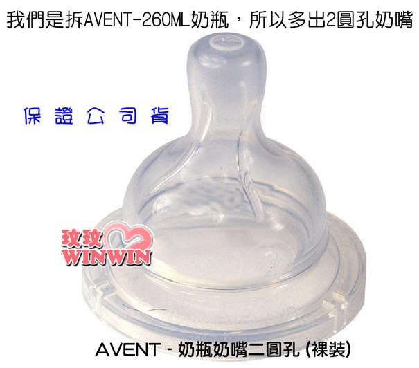 AVENT 二圓孔奶嘴 (裸裝) 超低價35元 ~ 限本月,我們拆260ML奶瓶多出奶嘴 ~ 便宜賣!!
