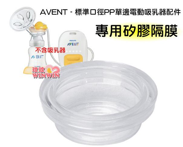 AVENT 新安怡 標準口徑PP單邊電動吸乳器專用配件「矽膠隔膜」其它吸乳器都不適用