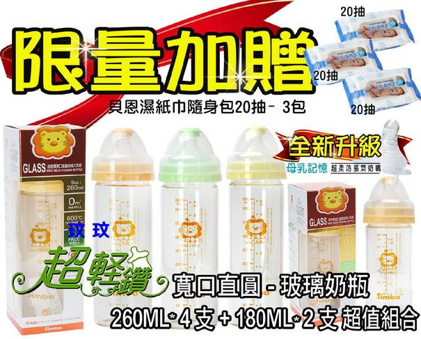 小獅王超輕鑽寬口直圓玻璃奶瓶S.6908-260ML*4+S.6909-180ML*2(升級奶嘴)贈貝恩濕紙巾20抽3包