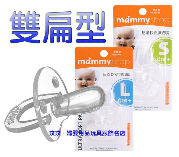 媽咪小站雙扁型超柔軟安撫奶嘴附保潔蓋(全矽膠)一體成型,衛生安全看的到