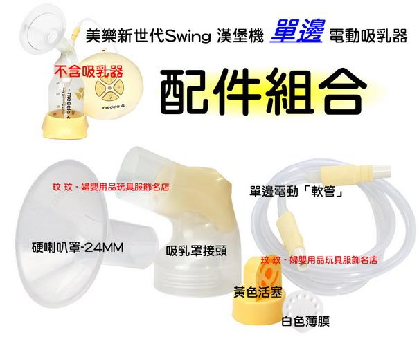 美樂漢堡機單邊電動吸乳器 專用配件組合 - 硬喇叭罩24MM+吸乳罩接頭+單邊電動軟管+黃色活塞+白色薄膜