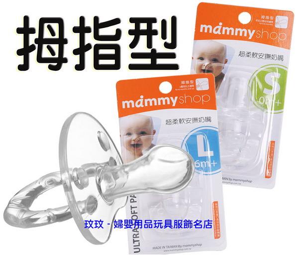媽咪小站拇指型超柔軟安撫奶嘴附保潔蓋(全矽膠)一體成型,衛生安全看的到