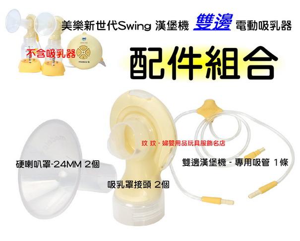 美樂新世代 Swing 漢堡機雙邊電動吸乳 ~ 專用配件組合,硬喇叭罩24MM*2個+喇叭罩頭接*2個+雙邊軟管*1條
