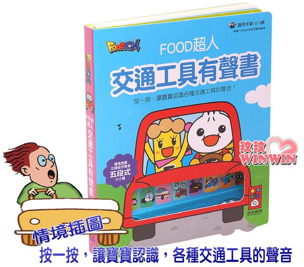 風車圖書FOOD超人交通工具有聲書 ~ 按一按、聽一聽認識交通工具 ! 厚質硬紙設計,不怕小寶貝撕破