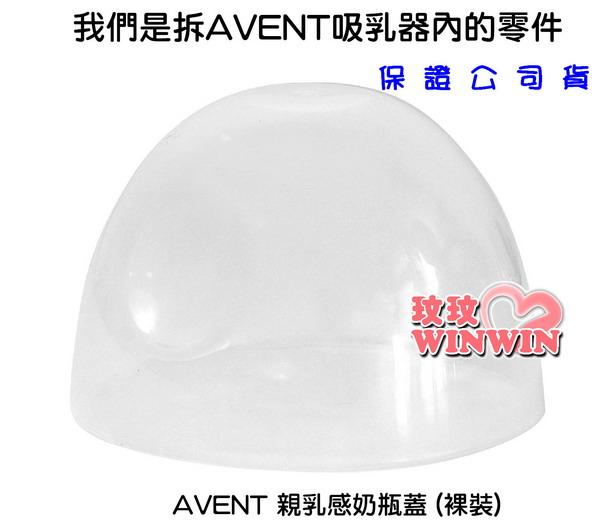 AVENT 親乳感奶瓶蓋 超低價 我們拆吸乳器零件多出奶瓶蓋-便宜賣嘍!!