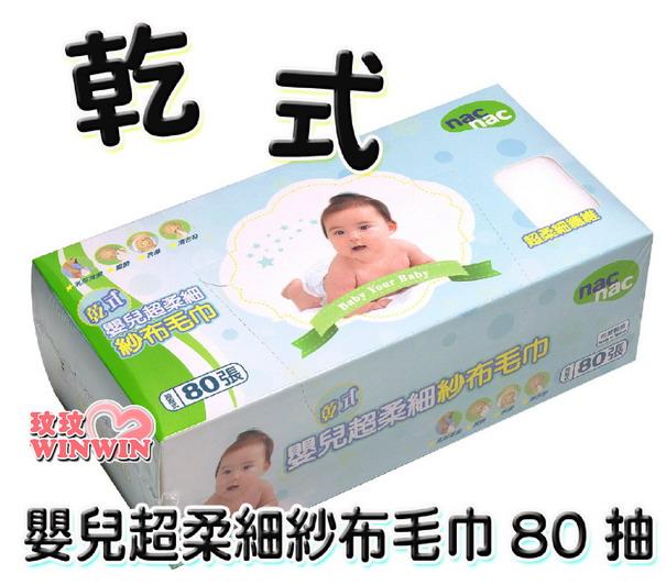 Nac Nac 乾式嬰兒超柔細紗布毛巾80張~可用於嬰兒洗澡巾、餵奶墊、擦舌苔、清潔臀部…等多用途