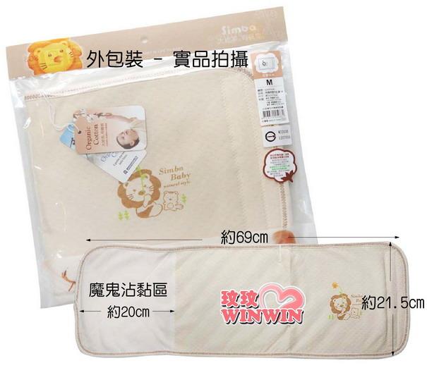 小獅王辛巴 S .5083 有機棉嬰兒肚圍 - M號~寶寶睡覺時加上肚圍,加強腹、胸部的禦寒保暖