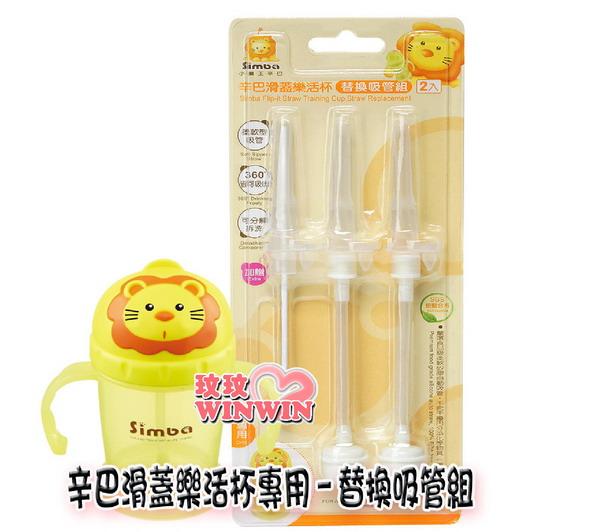 小獅王辛巴 (S.9938 -1) 辛巴滑蓋樂活杯替換吸管組(2入) 食品級柔軟矽膠自動吸管