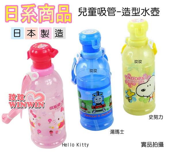 日系商品SC-403S兒童造型水壺(湯瑪士/KITTY/史努比圖樣可選)日本製造