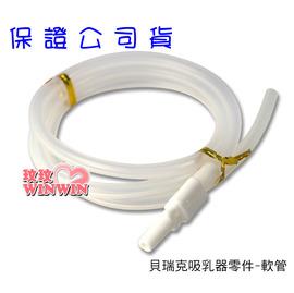貝瑞克-電動吸乳器-原廠配件「軟管」-您需要的,這裡通通都有