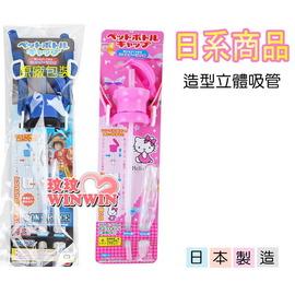日系商品-造型立體寶特瓶吸管-附水壺揹帶(海賊王/HELLO KITTY圖樣可選)日本製造