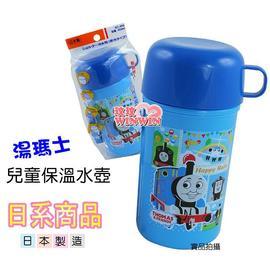 日系商品 SC-450兒童保溫//保冷水壺-杯子型 (湯瑪士圖樣) 日本製造