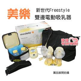 美樂 新世代Freestyle 雙邊電動吸乳器 - 好用上市