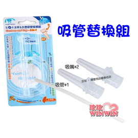 亞米兔YM -83506 水杯&水壺 吸管 吸管替換組,含吸嘴*2+內管*1