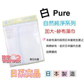 日系商品-白Pure自然純淨系列「TJB-09002-加大紗布澡巾-2入裝 」日本製
