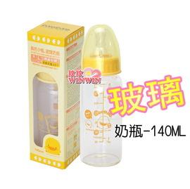 黃色小鴨 GT-83326 玻璃奶瓶140ML - 輕盈材質,耐熱120度-煮沸消毒 OK!