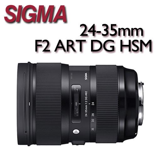 【ATM現金優惠價】SIGMA 24-35mm / F2 ART DG HSM 【公司貨】