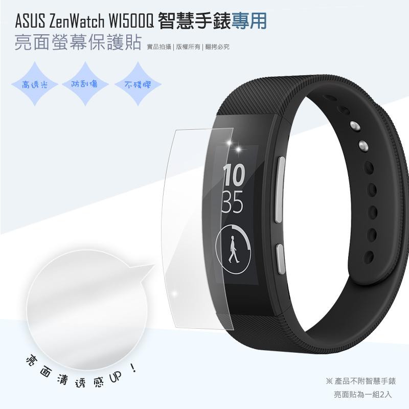 亮面螢幕保護貼 Sony SWR-30 手環 曲面膜 保護貼 【一組二入】