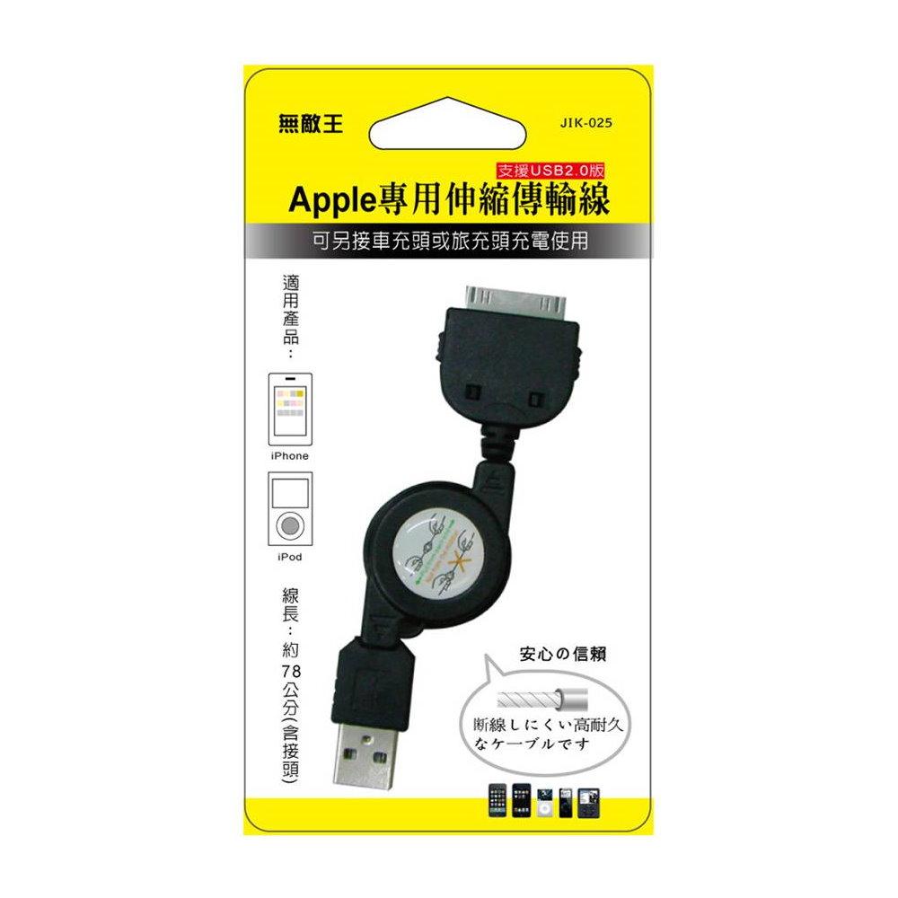 小玩子 無敵王 APPLE系列 (不挑款) USB 伸縮 手機 平板 充電線 傳輸線 JIK-025