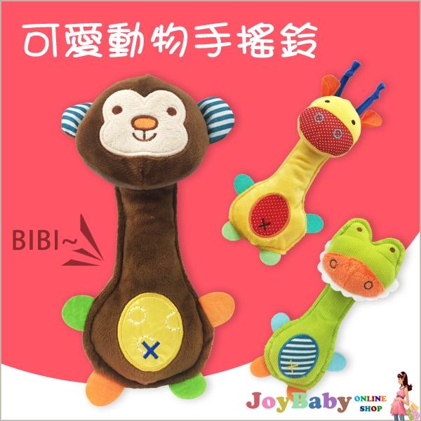 寶寶手搖鈴毛絨玩具可愛動物園系列手搖鈴 BB棒【JoyBaby】
