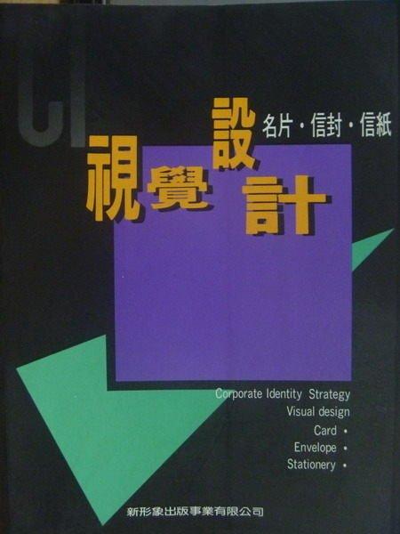 【書寶二手書T4/設計_YCJ】視覺設計(名片信封信紙)_民80_原價400