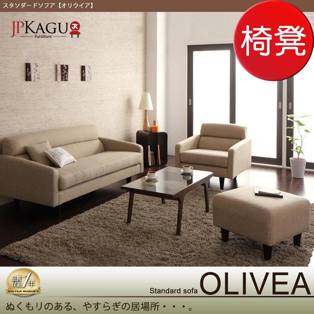 JP Kagu 經典北歐布質沙發椅凳(三色)
