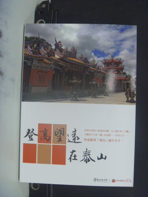 【書寶二手書T5/地理_LRS】登高望遠在泰山_新北市政府文化局