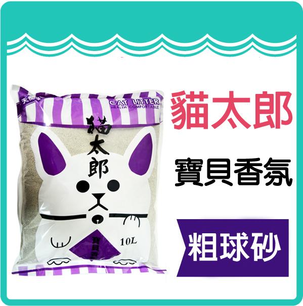 【4包免運費】SNAPPY同級貓太郎貓砂10L-寶貝香氛【粗球砂】(紫)/低粉塵內有抗菌香氛