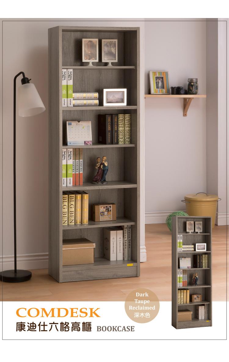 康迪仕六格高櫃-深木色 書櫃  / 書房組 & DIY組合傢俱