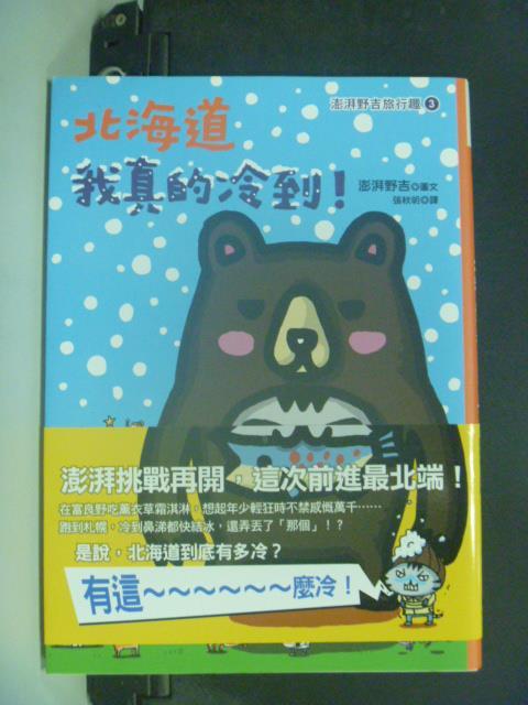 【書寶二手書T1/旅遊_QIW】北海道我真的冷到:澎湃野吉旅行趣3_澎湃野吉