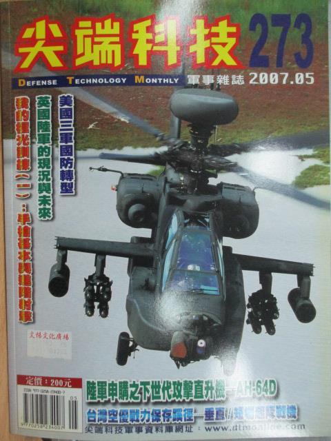 【書寶二手書T1/軍事_YBU】尖端科技_273期_陸軍申購之下世代攻擊直升機-AH-64D等