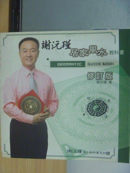 【書寶二手書T7/命理_PBM】謝沅瑾居家風水教科書-修訂版_2004年_原價320
