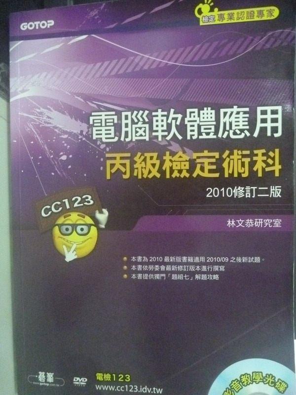 【書寶二手書T7/進修考試_ZBN】電腦軟體應用丙級檢定術科2/e_林文恭研究室_附光碟
