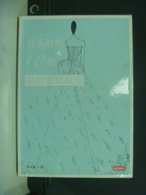 【書寶二手書T6/一般小說_LQU】賈永婕的10個婚紗愛情故事_賈永婕