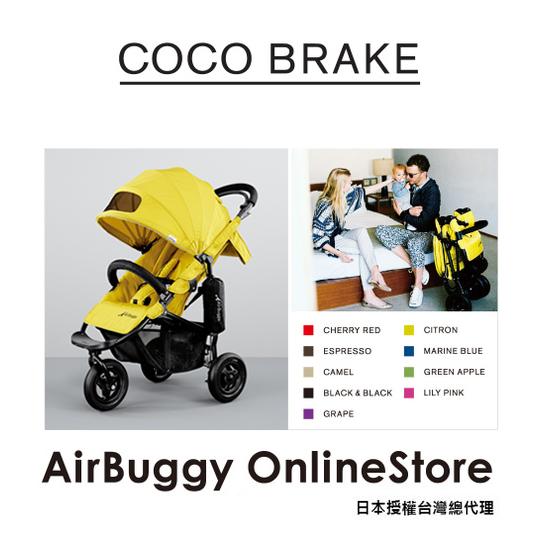 AirBuggy 嬰兒推車/COCO 頂級款(預購)