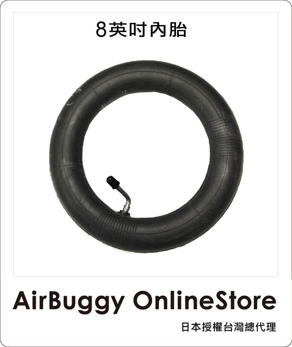 AirBuggy 8英吋內胎(Coco,Safari,Twinkle)