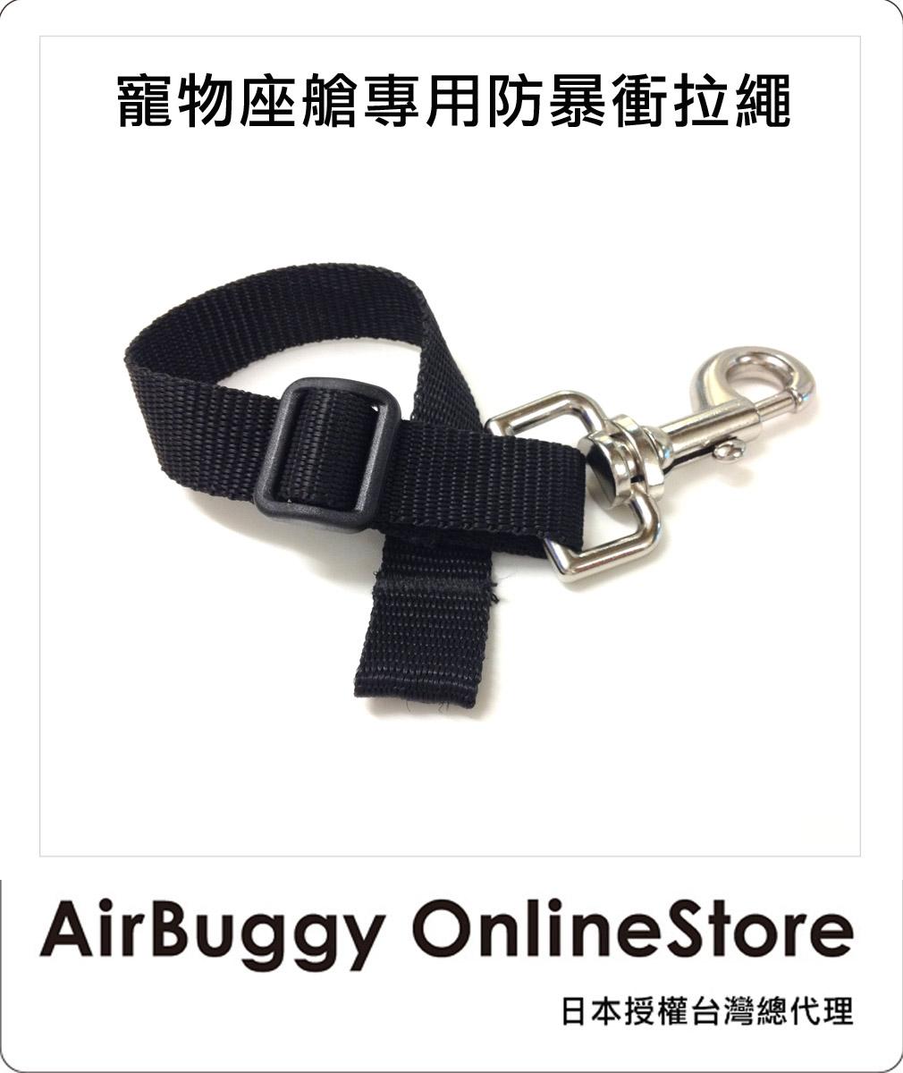 AirBuggy Dome寵物座艙專用防暴衝拉繩