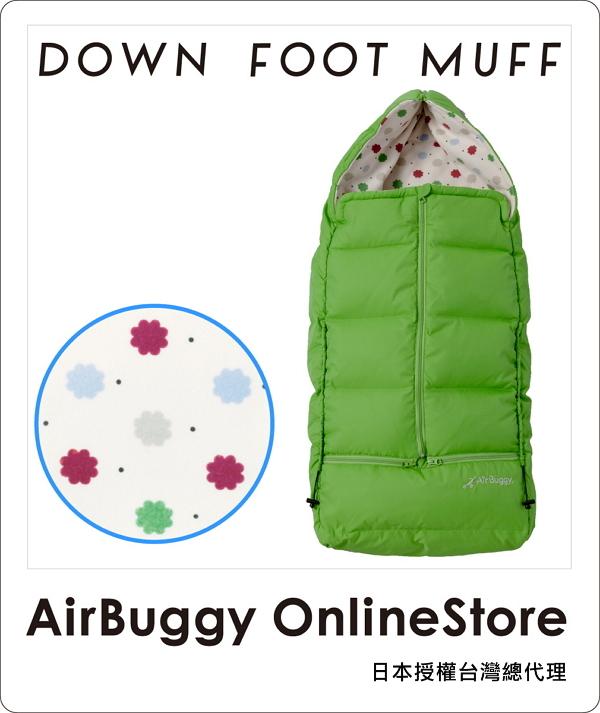 AirBuggy 嬰兒推車足套/睡袋(預購)