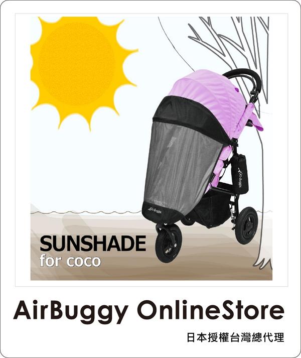 AirBuggy 嬰兒推車COCO系列專用遮陽罩