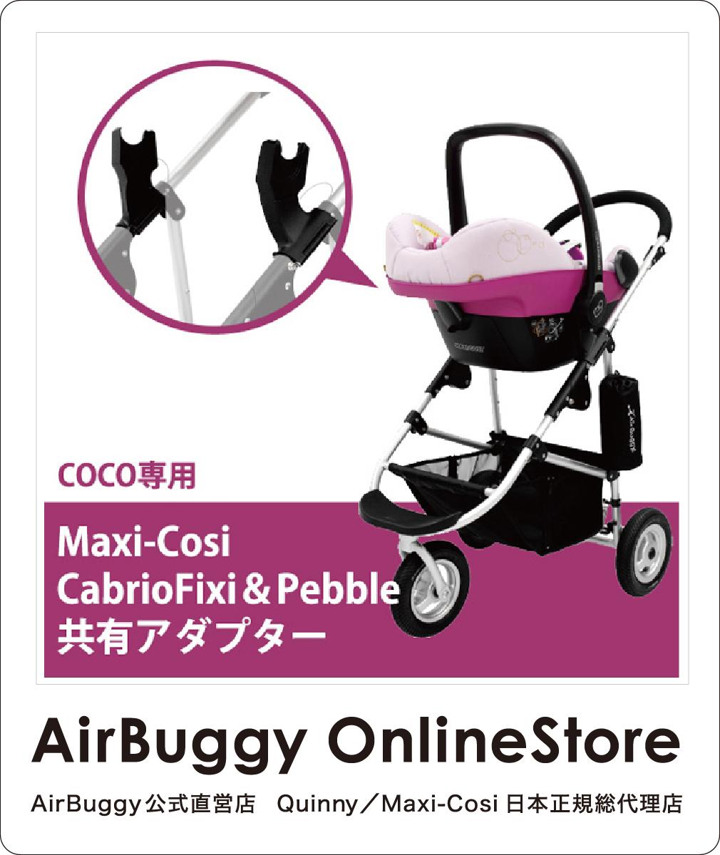 AirBuggy Maxi-cosi 連接器(預購)