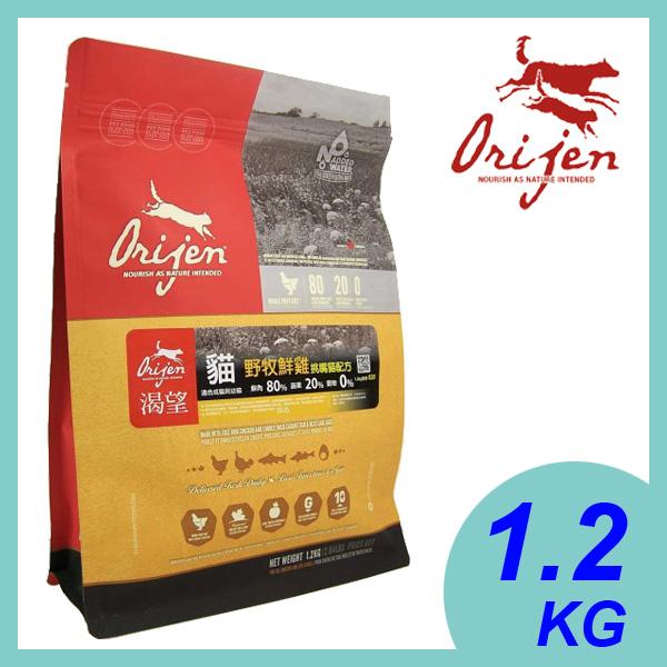 Orijen(渴望)愛貓1.2kg