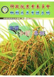 行政院農業委員會桃園區農業改良場農業技術專輯第11號:有機水稻專輯