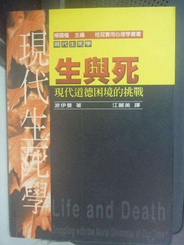 【書寶二手書T3/心理_HAQ】生與死:現代道德困境的挑戰_江麗美, 波伊曼