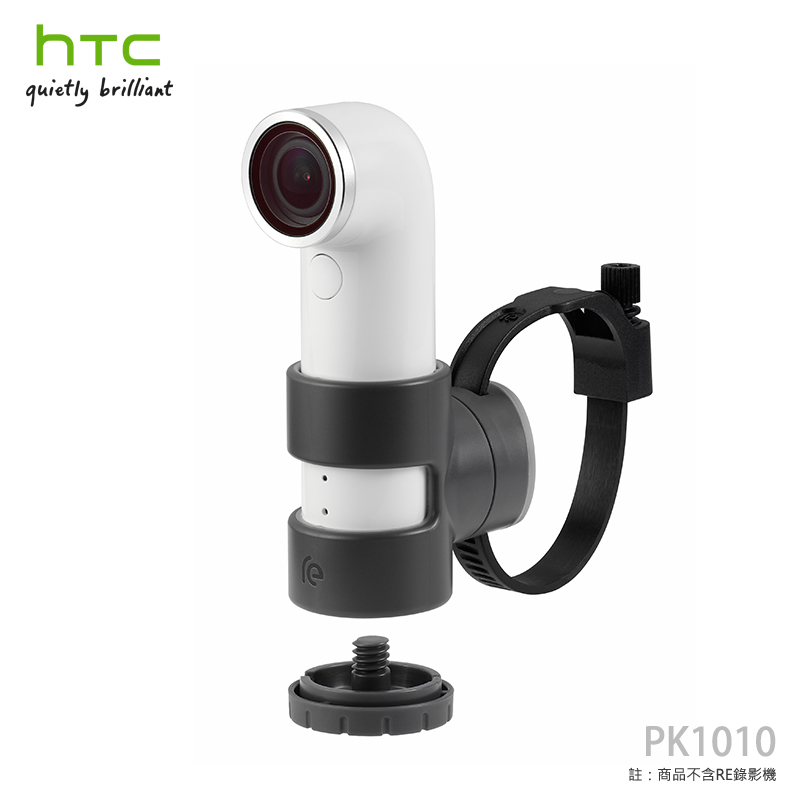 HTC RE 原廠 自行車固定夾/單車桿固定器/Bicycle Bar Mount/聯強公司貨