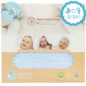英國 JustGreen 嬰兒 六層 澎澎紗 純棉 紗布 浴巾 95x95cm (粉藍色)