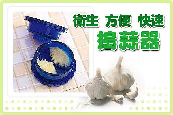 BO雜貨【SK433】TV熱銷家用搗蒜器 捻蒜盒 捻蒜器 蒜泥器 蒜頭蒜蓉蒜泥水果泥