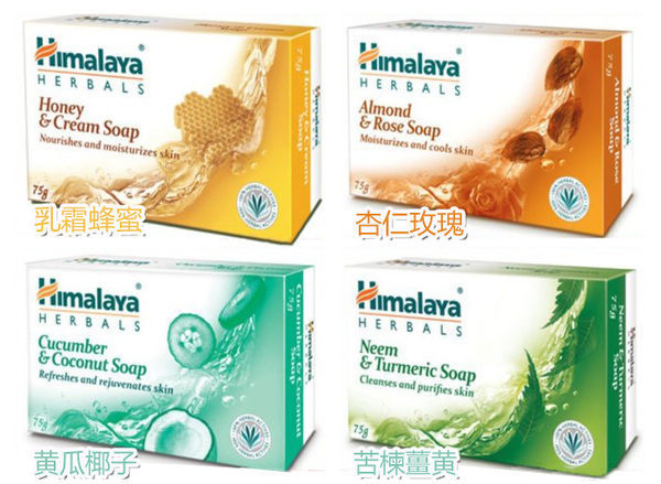 (特價) 印度 Himalaya 喜馬拉雅 保濕香皂 (125g) 4款可選