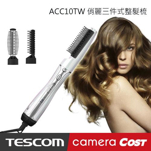 最新★吹風機+髮梳+負離子★TESCOM ACC10TW 俏麗三件式整髮梳 雙能量 負離子 吹風機 附三種捲髮梳